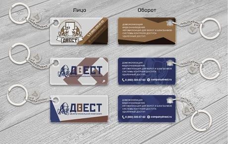 """Ключ-карта для открывания домофона с логотипом ООО """"ДВЕСТ"""" и контактными данными"""