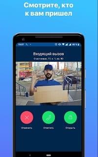Видеозвонок с домофона на смартфон